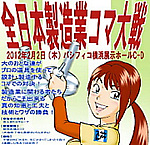Koma_yoko_01
